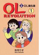 OL進化論 1 対訳 文庫版 (講談社英語文庫)