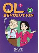 OL進化論 2 対訳 文庫版 (講談社英語文庫)