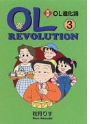 OL進化論 3 対訳 文庫版 (講談社英語文庫)