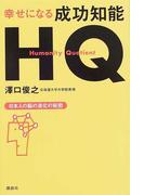 幸せになる成功知能HQ 日本人の脳の進化の秘密