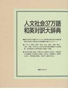 人文社会37万語和英対訳大辞典