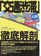 「交通渋滞」徹底解剖