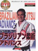 ブラジリアン柔術アドバンス (DVDでマスター)