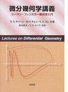 微分幾何学講義 リーマン・フィンスラー幾何学入門
