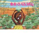 おおぐいひょうたん 西アフリカの昔話 (こどものとも世界昔ばなしの旅)