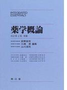 薬学概論 改訂第4版増補 (Integrated essentials)