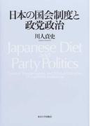 日本の国会制度と政党政治