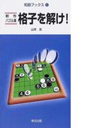 格子を解け! 新作パズル集 (知遊ブックス)