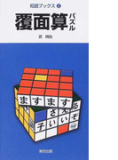覆面算パズル (知遊ブックス)