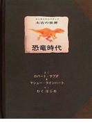 恐竜時代 (エンサイクロペディア太古の世界)
