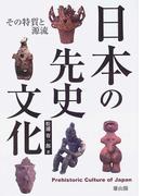 日本の先史文化 その特質と源流
