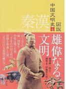 図説中国文明史 4 秦漢