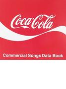 コカ・コーラCMソングデータブック