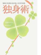 独身術 独身力を高めるお金と生活の技術 (Best selected business books)