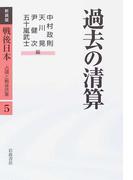 戦後日本 占領と戦後改革 新装版 5 過去の清算
