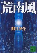 荒南風 (講談社文庫)(講談社文庫)