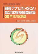 融資アナリスト〈SCA〉認定試験模擬問題集 05年11月試験版