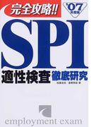 SPI適性検査徹底研究 '07年度版