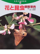 花と昆虫観察事典 (自然の観察事典)