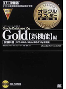 Oracle Database 10g Gold〈新機能〉編 試験科目1Z0−040J Gold DBA 10g新機能 (オラクルマスター教科書)