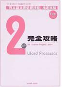 「日本語文書処理技能」検定試験2級完全攻略 日本商工会議所主催