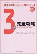 「日本語文書処理技能」検定試験3級完全攻略 日本商工会議所主催