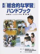 実践「総合的な学習」ハンドブック
