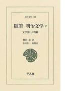 随筆明治文学 2 文学篇・人物篇 (東洋文庫)(東洋文庫)