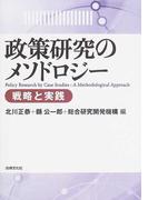 政策研究のメソドロジー 戦略と実践