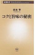 コクと旨味の秘密 (新潮新書)(新潮新書)