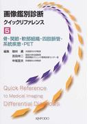 画像鑑別診断クイックリファレンス 5 骨・関節・軟部組織・四肢脈管・系統疾患・PET