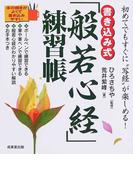 """書き込み式「般若心経」練習帳 初めてでもすぐに""""写経""""が楽しめる!"""