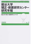 龍谷大学矯正・保護研究センター研究年報 No.2(2005) 特集 刑事施設の民営化をめぐって