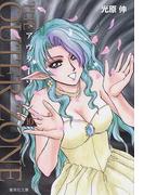 アウターゾーン 10 (集英社文庫 コミック版)(集英社文庫コミック版)
