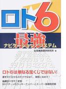 ロト6最強ナビゲーション・システム (ギャンブル財テクブックス)