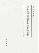 日本古代漢籍受容の史的研究