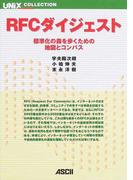 RFCダイジェスト 標準化の森を歩くための地図とコンパス (UNIX magazine collection)