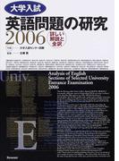 大学入試英語問題の研究 2006
