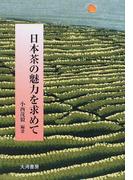 日本茶の魅力を求めて ほんもののお茶・宇治茶とこれから