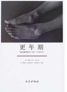 更年期 日本女性が語るローカル・バイオロジー