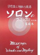 ソロンのファミリィブック 不思議と神秘の使者 家庭本 改訂版
