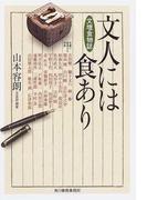 文人には食あり 文壇食物誌 (グルメ文庫)(グルメ文庫)