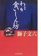 わが食いしん坊 (グルメ文庫)(グルメ文庫)