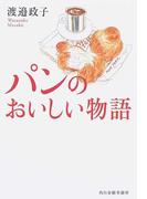 パンのおいしい物語 (グルメ文庫)(グルメ文庫)
