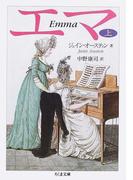 エマ 上 (ちくま文庫)(ちくま文庫)