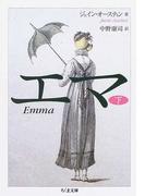 エマ 下 (ちくま文庫)(ちくま文庫)