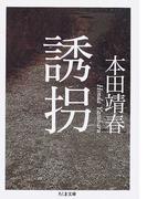 誘拐 (ちくま文庫)(ちくま文庫)