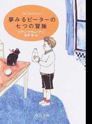夢みるピーターの七つの冒険 (中公文庫)(中公文庫)