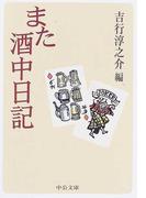 また酒中日記 (中公文庫)(中公文庫)