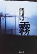 闇の展覧会 新装版 霧 (ハヤカワ文庫 NV)(ハヤカワ文庫 NV)
